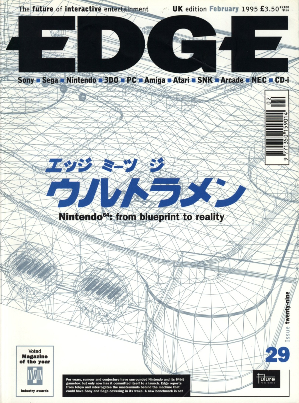 Scan of Document: Edge - Issue 29 - February 1996