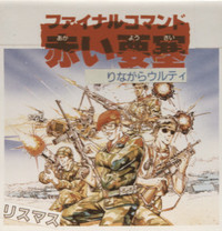 Final Commando Red Fortress (Famicom Disk)